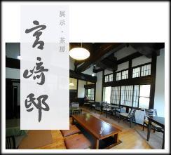 shop-miyazakitei.jpg