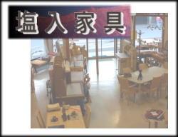 shop-shioirikagu.jpg